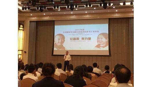 2017年度《中国留守儿童心灵状况白皮书》在京发布
