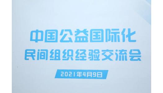 简报 · 研讨 | 中国公益国际化:民间组织加入国际网络的价值在哪里?