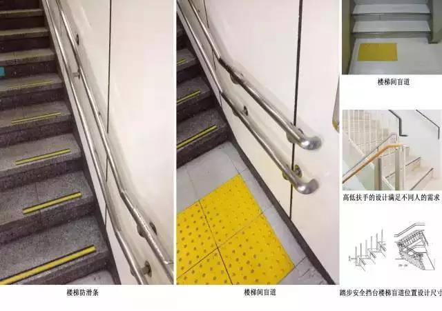 日本无障碍设计对中国的启示图片
