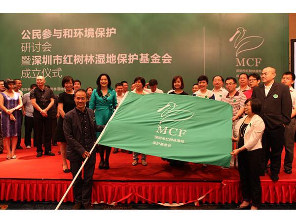 深圳市红树林湿地保护基金会