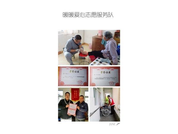 """暖暖爱心志愿服务队最早由几个朋友圈好友在2010年四处参加其他团队活动逐渐磨合组建而成!团队于2013年12月5日在志愿北京正式申请注册,目前是志愿北京正规注册团队。团队由社会、企业机构和校园支队组合而成!团队以关爱外来务工子女和孤寡老人,救助孤残儿童,环保户外和爱心传播天使等活动为主,以社区服务、应急救援、志愿者培训活动为辅。以关爱弱势群体、改善生活环境、培养优秀志愿者为己任!本着""""汇小爱已成江河,聚小善已成大爱""""的服务理念,汇聚更多志愿者的爱心、以爱温暖爱、用心温暖心、"""